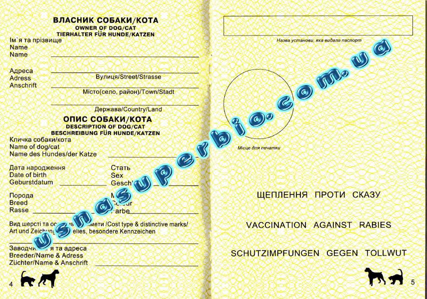 Ветеринарный паспорт собаки бланк скачать