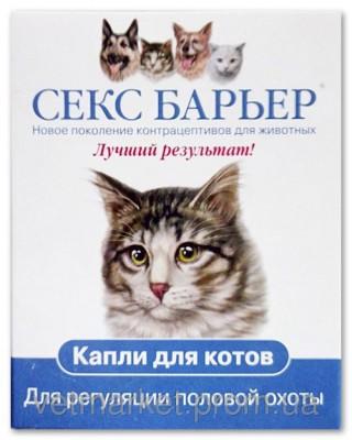 Подойдут ли капли для кота секс барьер